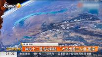 """神舟十二号成功着陆 """"太空出差三人组""""回家"""