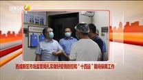 """西咸新区市场监管局扎实做好疫情防控和""""十四运""""期间保障工作"""