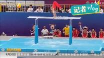 十四运会体操项目火热开赛  肖若腾:希望能拿一枚金牌