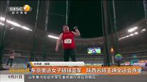 东京奥运女子链球亚军  陕西名将王峥全运会夺金