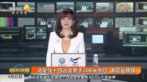 汤星强十四运会男子200米夺冠 谢震业摘银