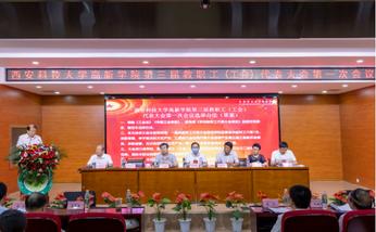 西安科技大学高新学院第三届教职工代表大会召开