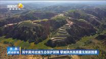 【在习近平新时代中国特色社会主义思想指引下】筑牢黄河流域生态保护屏障 擘画陕西高质量发展新图景