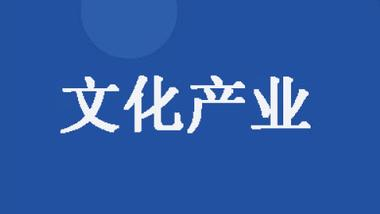 """税费优惠助力文化产业""""轻装快跑"""""""