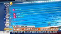 游泳收官日:刘湘超亚洲纪录   余贺新刷新全国纪录