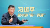 """聯(lian)播+ 習(xi)近平(ping)眼中的""""第(di)一資源chu)></a><h5><a href="""