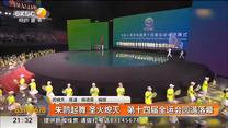 朱鹮起舞 圣火熄灭   第十四届全运会圆满落幕