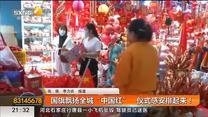 """国旗飘扬全城""""中国红"""" 仪式感安排起来!"""