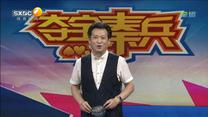 夺宝秦兵 (2021-10-01)