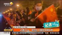 记者Vlog:带您打卡国庆升旗仪式