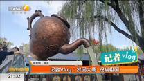 记者vlog:梦回大唐  祝福祖国