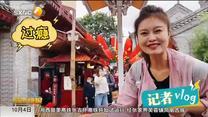 记者vlog:永兴坊美食记