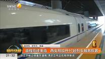 返程高峰来临   西安局加开97趟列车服务旅客