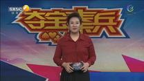 夺宝秦兵 (2021-10-11)