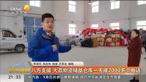 八方支援   大荔物资储备仓库一天接2000多个电话