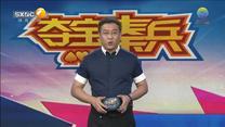 夺宝秦兵 (2021-10-14)
