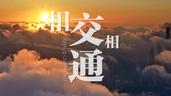 全球連線∣重磅微視(shi)頻(pin)︰相(xiang)交相(xiang)通