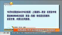 陕西通报2例外省游客核酸检测阳性病例