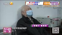 帮忙有一套 噪音困扰何时休 八旬老人很受伤