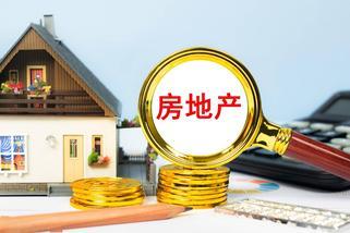 房地产板块两连阳 机构称行业信贷压力有望缓解